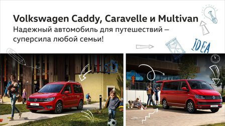 ________caddy__caravelle__multivan_thumb_main